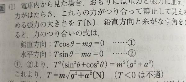 物理(高校物理、慣性力)の質問です。 何故①と②の式よりT²(sin²θ+cos²θ)=m²(g²+a²) になるのですか?過程を教えて頂きたいです。