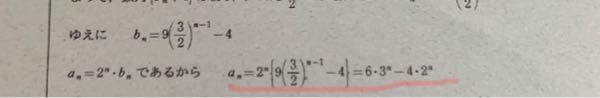 赤線部分の計算が出来ません。 教えてください。