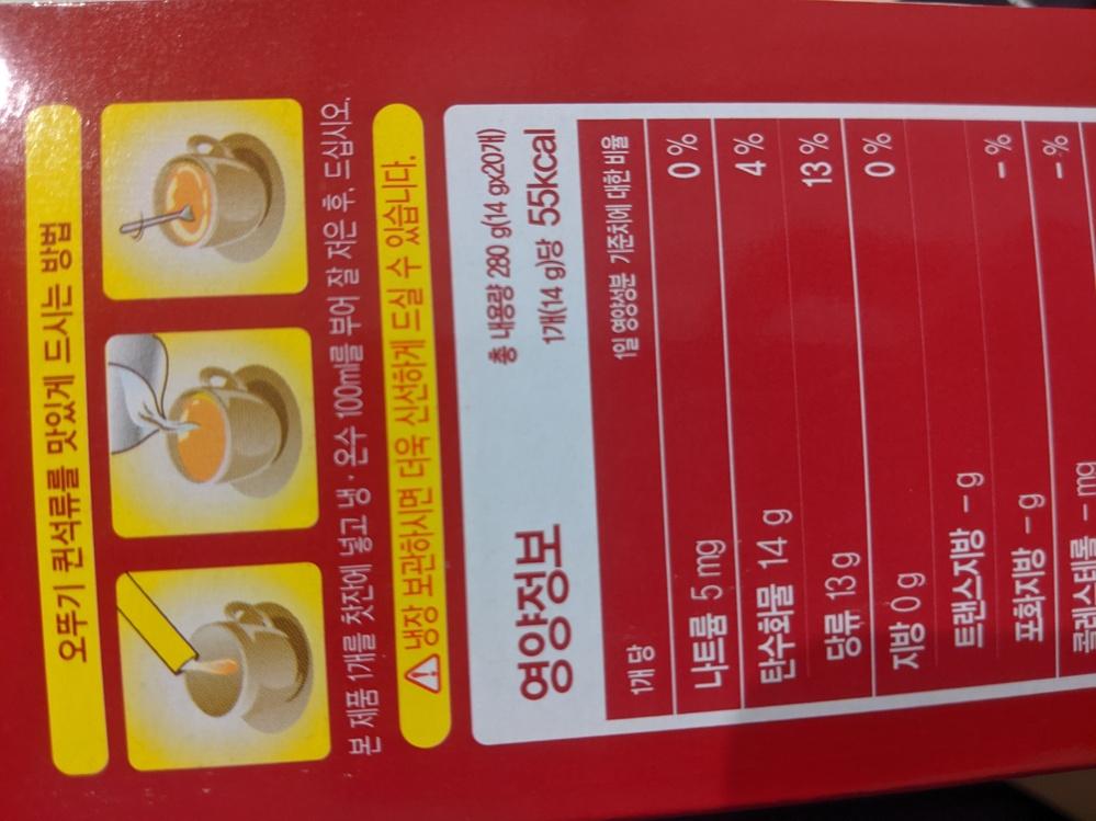 KALDIで買ったザクロ茶、全部韓国語で書いてあるのですがこれは1袋に対して100mlの水でしょうか?それともお湯ですか? 読める方いましたら教えて下さい!