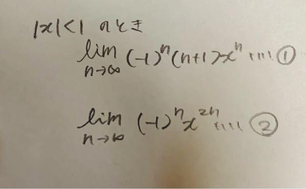 ①が収束•発散を調べることが困難であるのに対し、②が収束するのはなぜなのでしょうか。|r|<1であるのならば、x^nはいずれも0に収束するのではないのでしょうか…。 おそらく自分は根本がわかっていないものと思われます。お手数おかけしますが、教えていただければ嬉しいです。すみません。よろしくお願いします。