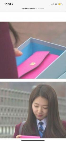 この財布を見つけたいのです!! 誰かわかる人いますか? ドラマの名前もわからなくて申し訳ないです SBSのドラマかと思います! 学園ドラマだと思います