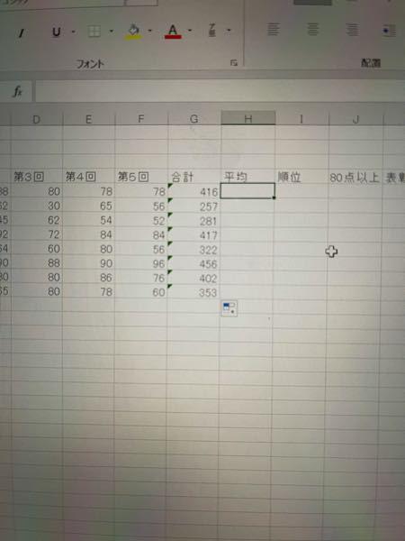 至急お願いします! Excelで、左上に3角が出てきてしまいます。 これはなんですか?あっただめなものですか?
