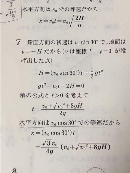 物理(力学)の問題です! ①高さHのビルの屋上から初速v0で水平方向に投げ出すと、地面に落下するまでに飛ぶ水平距離xはいくらか。 ②↑の問題で、水平から30°上向きに初速v0で投げ出した場合はどうか。 という問題で、①は解けたのですが、②の途中で詰まってしまいました。 gt^2-v0t-2H=0まではわかったのですが、解の公式は分子が-b±√a^2+4acなのになぜ±ではなく+になっているのでしょうか?ここが分からず先に進めません。 教えてください!!!!!