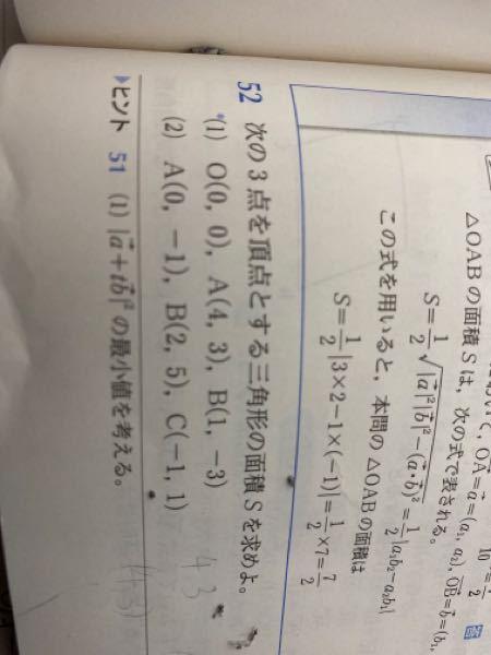 この問題の(1)が三角形の公式½—絶対値ad-bcで解けないんですけど誰か教えて欲しいです。急募です