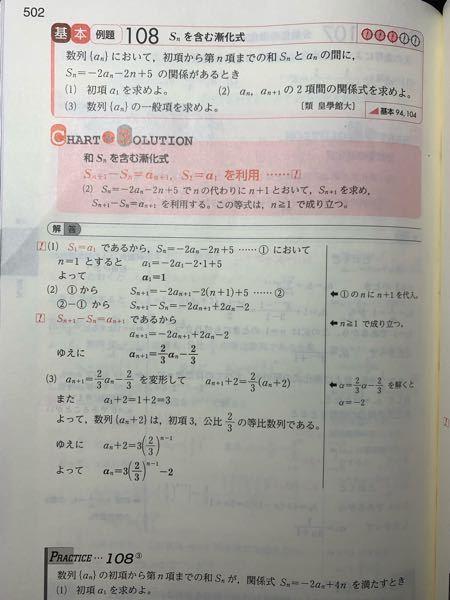 高校数学 漸化式です。 Sn+1-Sn=an+1はなぜanではなくan+1になるのですか?