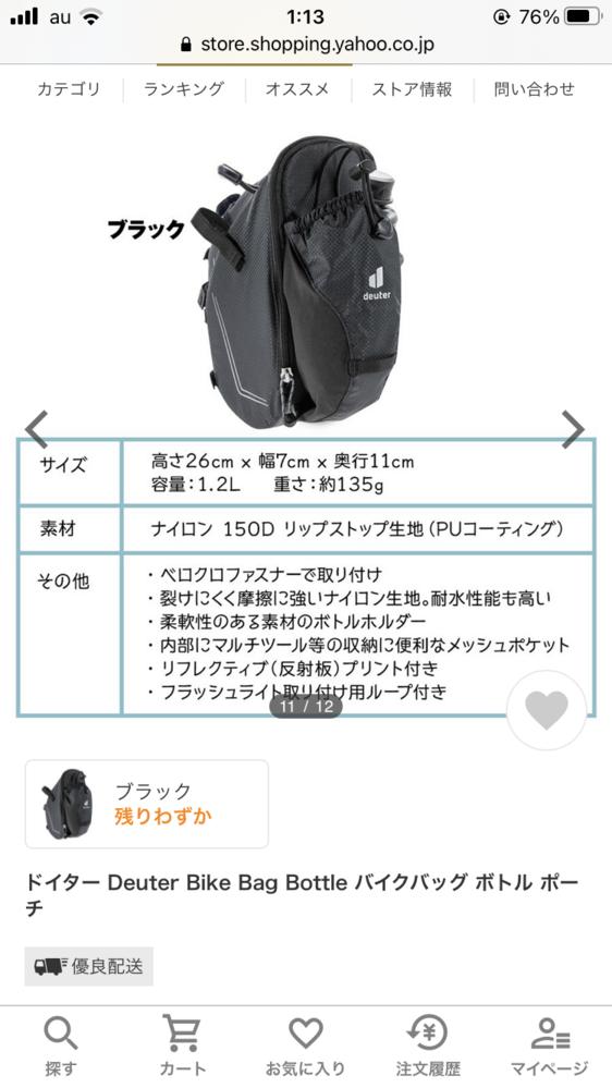 クロスバイクにサドルバッグを付けたいのですが、156㎝女性にはサイズ合わないでしょうか? タイヤに当たりそうですか? 最近、乗り始めたばかりなので、何もかも分かりません。 合いそうか、合わないか教えてくださいm(__)m
