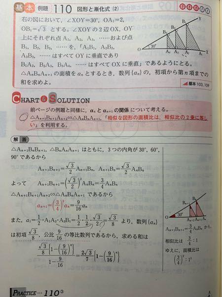 高校数学 漸化式です。 なぜA1A2とA2B1はなぜ値として出てくるのでしょうか?