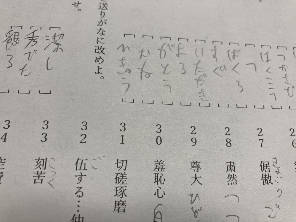 30番の漢字は何と読みますか?