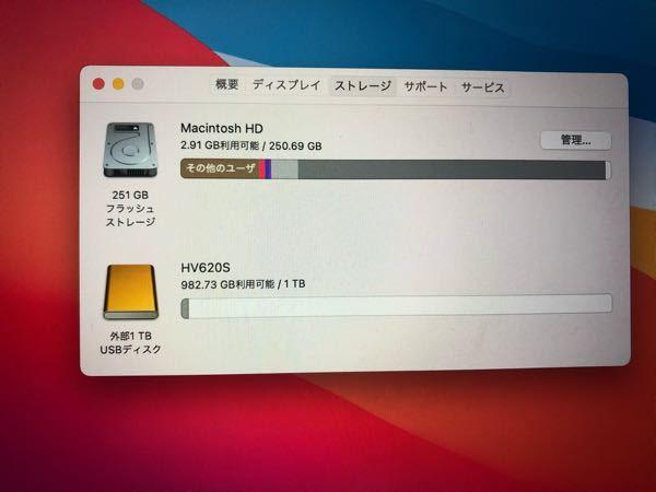 MacBook Proでファイナルカットプロのみを使用してますがストレージのその他がいっぱいになってしまいました。 その他をすっきりする方法があれば是非教えて下さい。 宜しくお願いします。