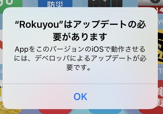 この様な表示が出てアプリが開けません。 対処方法が分かる方ご教示お願いします。 バージョンはios14.5.1です。