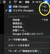 MacのGoogle日本語入力で、画像で黄色く囲んだところのショートカットキーの組み合わせ設定を変更する方法はないでしょうか。 具体的には、キーを3つも組み合わせないで2つの組み合わせに設定変更したい( Control + J などにしたい)のです。  よろしくお願いいたします。