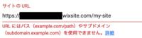 googleアドセンスでwixのサイトを登録しようとするとパスやサブドメインはしようできませんとなってしまいます。 /my-siteを削除して送信すると、審査でエラーになってしまいます。 何か方法はありますか?