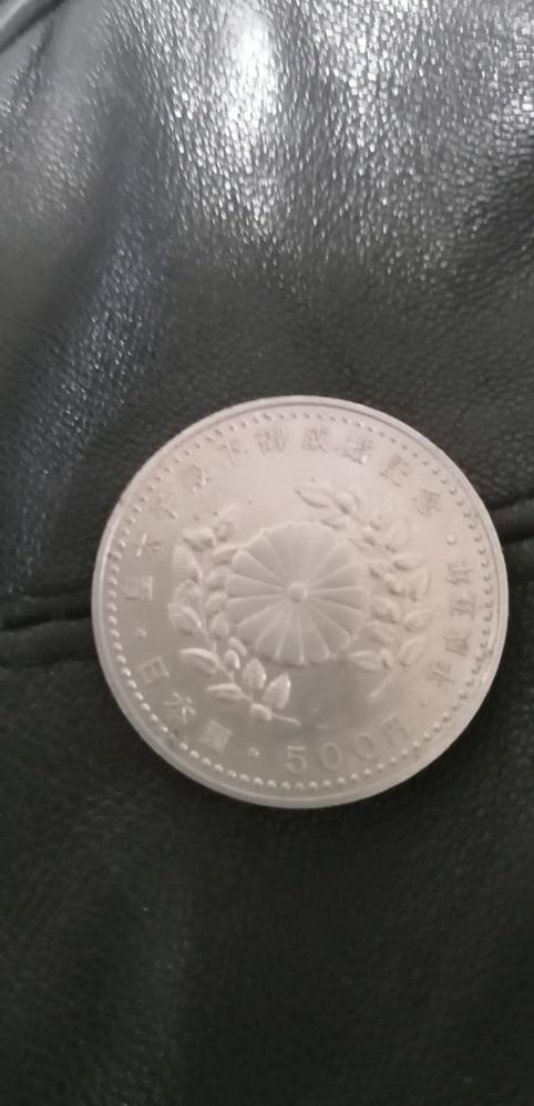 この記念硬貨の現在の価値はどのくらいですか? 平成5年 皇太子殿下御成婚記念 500円