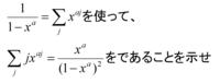 この問題が分からずに困っています。 誰か途中式とか詳しい説明を含めて教えてください。 1/(1-x^a)=Σ【Σの下の部分に j 】x^(aj) の式を使って、 Σ【Σの下の部分に j 】jx^(aj)=x^a/[(1-x^a)^2]なのを示しなさいと言う問題です。 分かりにくいと思うので一応式の画像を置いてます。
