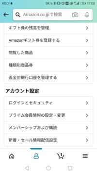 Amazonからのメールが英語になり、このサイトを見たり、やカスタマーセンターに問い合わせたら、 アカウント設定画面から言語設定を日本語に変えればよいとのことでしたが、そんな選択画面がなく困っています。見る場所間違っているんでしょうか?