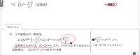 数学ニの二項定理についてです。 ⑶の定数高を求める問題です。  赤丸部分→どのような過程で赤丸の数になったのか 赤線部分→どうしてそこが定数項なのか  がわからないので詳しく教えていただきたいです。 宜しくお願いいたします。