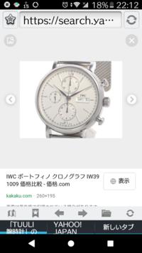腕時計で、添付画像の様に、画面に3個位、本筋の時計とは別?の時計の様なものがついているものを探しております。 説明がわかり辛いと思いますが、お察しください。  こういうごちゃごちゃした画面の腕時計をネットで探したいのですが、どのように検索すれば出てくるのでしょうか?  腕時計に詳しい方、よろしくお願い致しますm(__)m  ●質問自体に否定的な方、詳しい説明の出来ない方はお控えください。