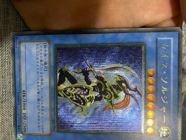 遊戯王カードについて 部屋を掃除していると懐かしい遊戯王カードが出てきて当時かなり大事にしていたなぁと思い出したのですが、 このカードの価値は現在いくらなのでしょうか? 思い出深いものなので手放...