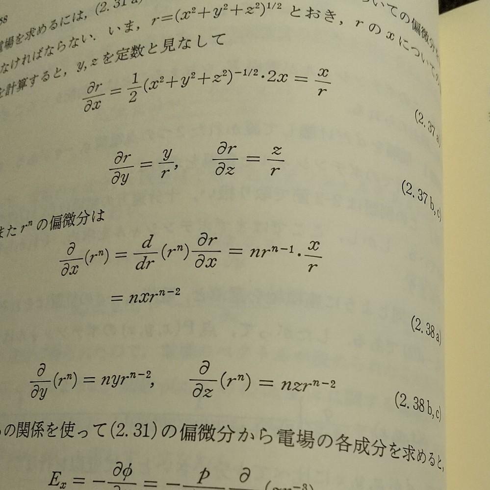 画像の2.37はわかるのですが、2.38がわかりません。 どうしてx/rが出て来るのでしょうか? ご教示頂けたら幸いです。