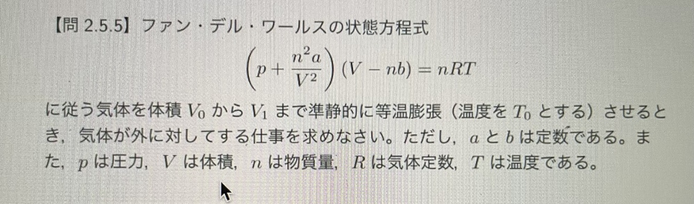 大学の熱力学の授業なんですけど、分からないので教えて欲しいです。 途中式も詳しくあればありがたいです。