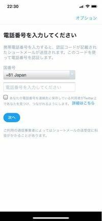 Twitterがこの画面で止まってしまい困っています。 電話番号登録は複数のアカウントを作成したことで、できずどうしたらいいのか分かりません。 よろしくお願いします。