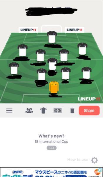 この画像と同じフォーメーションの海外サッカークラブ教えてください! お願いします