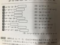 数学の因数分解の問題です。 上から2つ目の問題なのですが、 どのようにくくりだせばよいのか教えてください。4次式?の問題です。