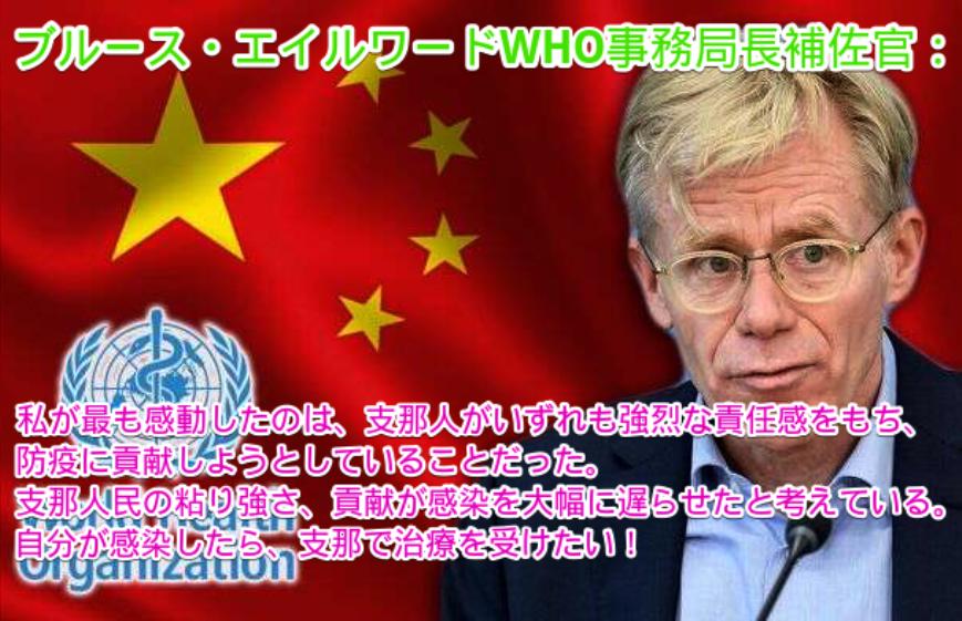 異常に中国を擁護する、ブルース・エイルワードWHO事務局長補佐官。 これも、WHOの事務局長テドロスと同じ穴のムジナだろう? https://ameblo.jp/hinotama-17/entry-12586486650.html インタビュー動画:https://www.youtube.com/watch?v=EFTHT4S3lqY