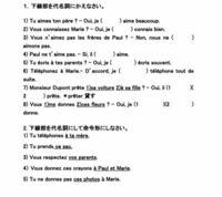 緊急!フランス語です!先生が教え方下手で、何一つ分かりません。(私の理解能力にもよる)これ、宜しければどなたか教えていただけませんか?ベストアンサー差し上げます。