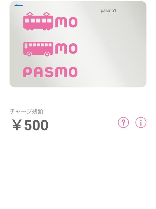 モバイルPASMOについてです。 AndroidでモバイルPASMOに500円を入金し、以下の画像のように入金もできてるはずなのにも関わらず、駅の改札を通ろうとしたり、自販機で飲み物を買おうとし...