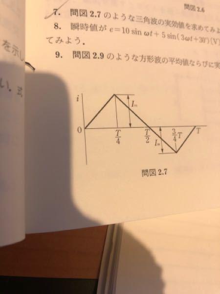 電気回路について質問です。下記の画像のような三角波の実効値を求める問題で積分範囲を0からT/4にして四倍にしました。平均値ではそれでうまくいくのですが実効値ではうまくいきません。理由を教えてください