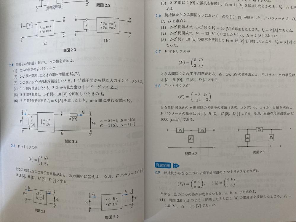 続 電気回路の基礎の2.6の問題なのですが解答ではA=2 B=20 C=117/10 D=10/3 となっていました。 AD-BC=1が成り立たないので違うと思うのですが、どうなんでしょうか?