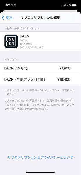 DAZNの無料期間が終了しても見れています。 無料期間が2021年5月27日に終了していて見れなくなるはずなのですが、見れています。iPhoneのサブスクリプションも有効期間終了になっており、オプションのチェックマークも付いていません。見えないところで料金が発生してそうで怖いので、原因を教えてください。