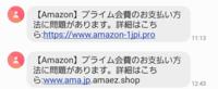 プレミアム会員で無いのにAmazonから連絡来るんですけどどうすればいいですか?