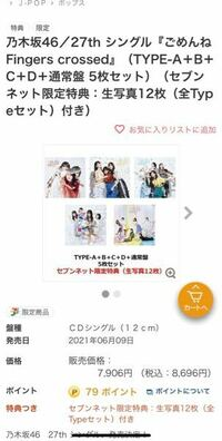 乃木坂46の27枚目シングルをセブンネットで購入しようと思っています。 下の写真の物を購入すると、全国イベント参加券orスペシャルプレゼント応募券はついてきますか?