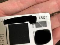 図書カードの端が折れていたんですけどこの状態だと使えなくなりますか? IDとPINの部分のみ折れて、黒く塗りつぶされている部分は折れていません