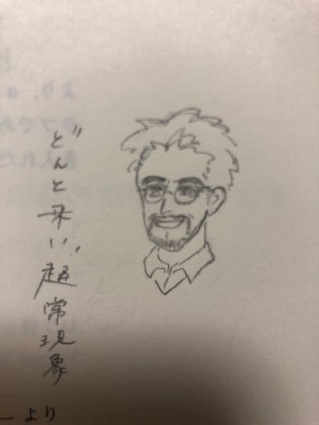 ドラマtrickの阿部寛さん演じる上田次郎を描いてみました。似てますか??