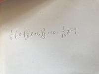 問題の途中式を教えてください。 自分で解いても2/15xになりません( ; ; )