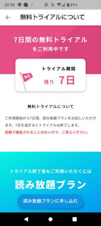 ポルトというアプリで無料トライアルがされました この文からして7日立ったら 勝手に請求されますか?それともアプリが使えなくなりますか?