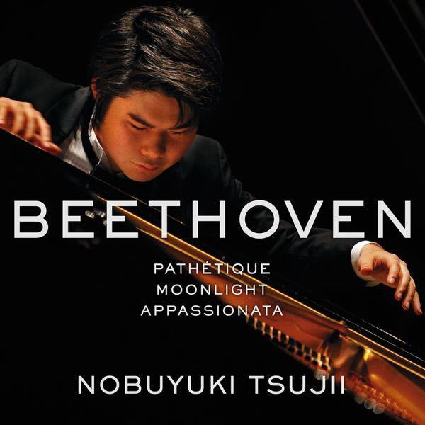 ピアノ経験者に質問です。 ベートーベンのピアノソナタについてです。 悲壮の第一楽章と、 月光の第三楽章 どちらが難しいと思いますか? どちらか、または両方弾いたことがある方はもちろん、弾いたことない方も予想で答えていただいて構いません。 様々な意見が聞いてみたいです。 よろしくお願いします。