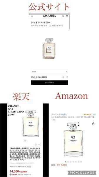 CHANELの香水を買おうと思って調べていたのですが、公式サイトが1番安いんですかね? 普通、公式サイトよりも通販サイトの方が安く売ってたりすると思うのですが…