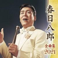 春日八郎のヒット曲といえば何がすぐ浮かぶ? (^。^)〜♪