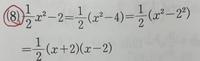 因数分解をしなさいという問題で、 2\1xの二乗−2の初めの途中式は、なぜ()をつけると−2が−4に変わることができるんですか? 教えて下さると助かります(m*_ _)m