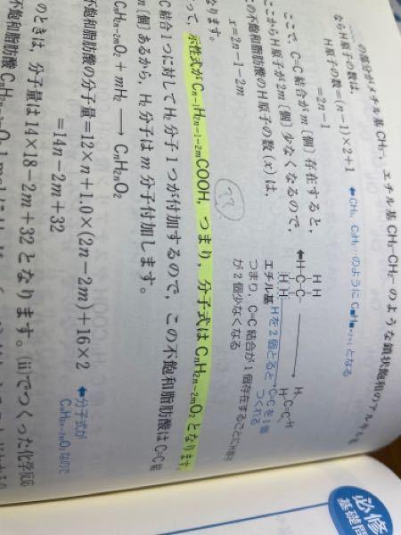 この示性式からの分子式に直す計算がわからないのですが誰かわかる方いますか?