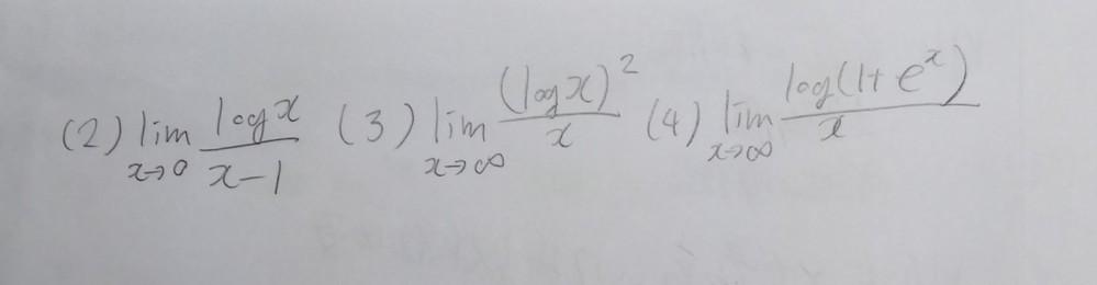 (2)(3)(4)の解き方を教えてください!