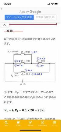 電験3種 理論 平成24年度問題6より この問題のE電源の値は求められますか?