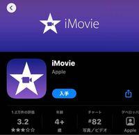 iPhoneの動画編集アプリについて。 「iMove」というアプリを知ったのですが、これは無料で使えるものでしょうか? ダウンロードをして、月額課金など勝手にされないか不安です。 使用目的はiPhoneでゲーム画面をキャプチャで録画し、字幕やBGMをつけようと思っています。 完成後はLINEで仲間と共有したり、Twitterで紹介動画として使用する予定です。  動画編集は初めてで、勝手に課金...