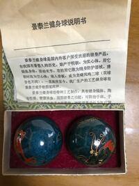 陶器製で振ると音がします。 中国語で説明書がありますが、読めません。 この陶器が何なのか知りたいです。 お願いします。