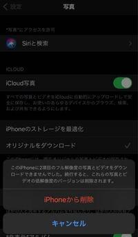 iPhoneの設定で写真っていうところでiCloud写真っていうのをオフにするとこの「iPhoneから消去」っていうのが出てきたんですがこれを押すとどうなりますか?スマホにある写真が全部消えちゃったりしますか?