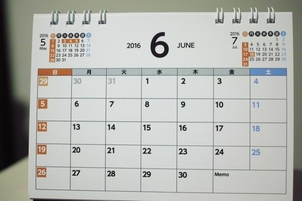 6月に国民の祝日が1日もないのはなぜなのでしょうか? また、ない事を憂鬱に感じたり遺憾の意を示しますか?